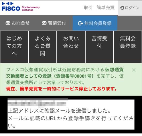 フィスコ(FISCO)メール送信通知画面