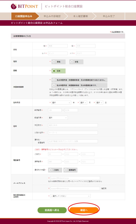 ビットポイント(BITPOINT)総合口座開設:申込フォーム画面