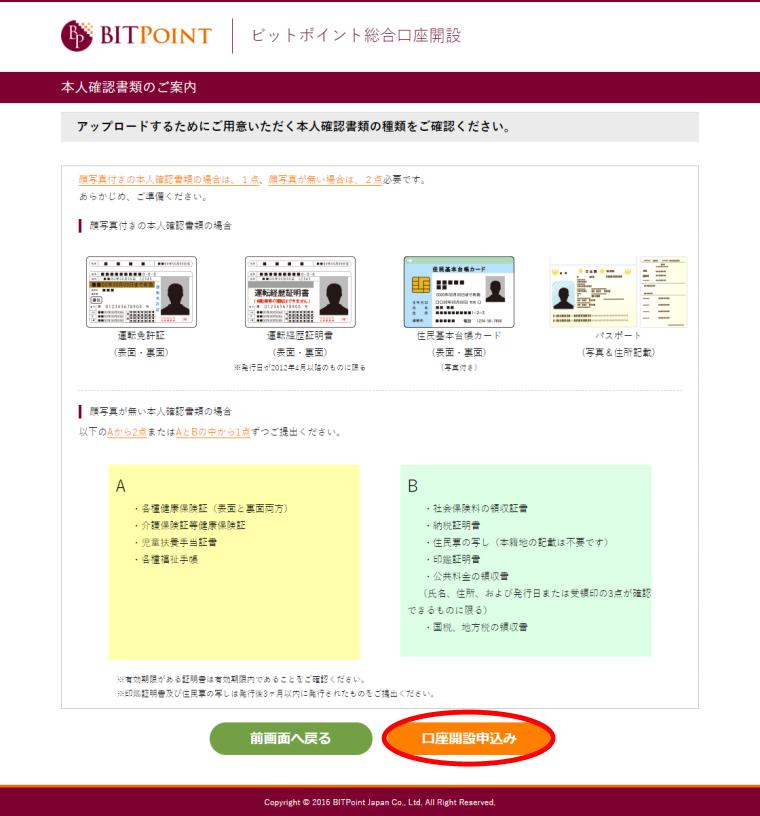 ビットポイント(BITPOINT)総合口座開設:本人確認書類のご案内画面