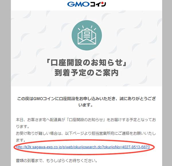 GMOコイン口座開設:口座開設のお知らせメール画面