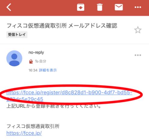 フィスコ(FISCO)メールアドレス確認メール画面
