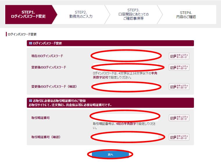 ビットポイント(BITPOINT)総合口座開設:パスワード変更・取引暗証番号登録画面