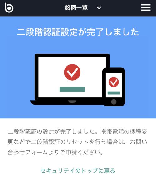 ビットバンク(bitbank):二段階認証設定完了画面