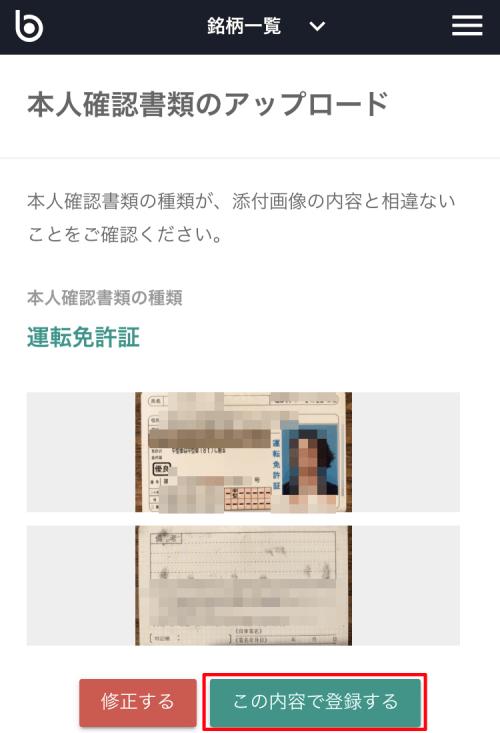 ビットバンク(bitbank):本人確認書類アップロード確認画面