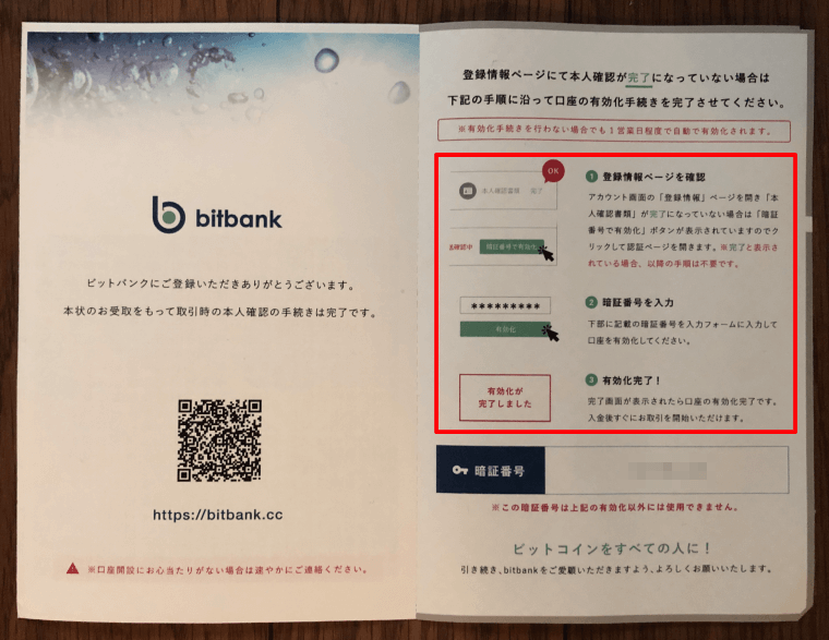 ビットバンク(bitbank)ハガキ