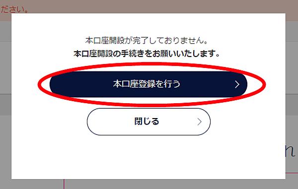 本口座登録を行う画面