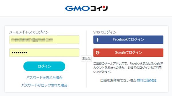 GMOコイン口座開設:ログイン画面