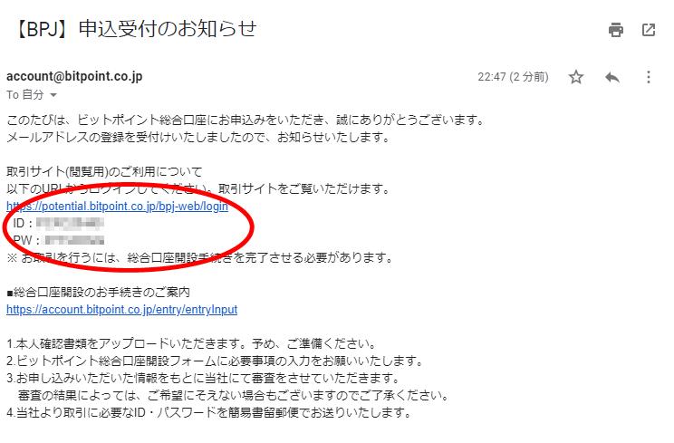 ビットポイント(BITPOINT)申込受付メール画面