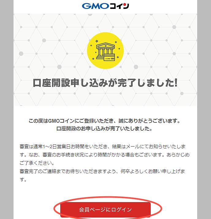 GMOコイン口座開設:口座開設申込完了メール画面
