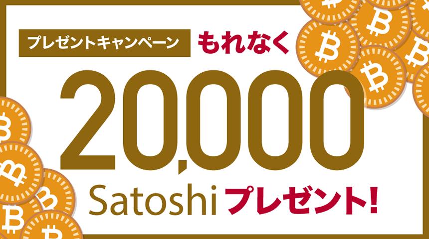 GMOコイン:20000Satoshiプレゼント