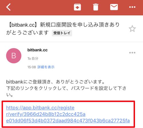 ビットバンク(bitbank):新規口座開設申し込みメール画面