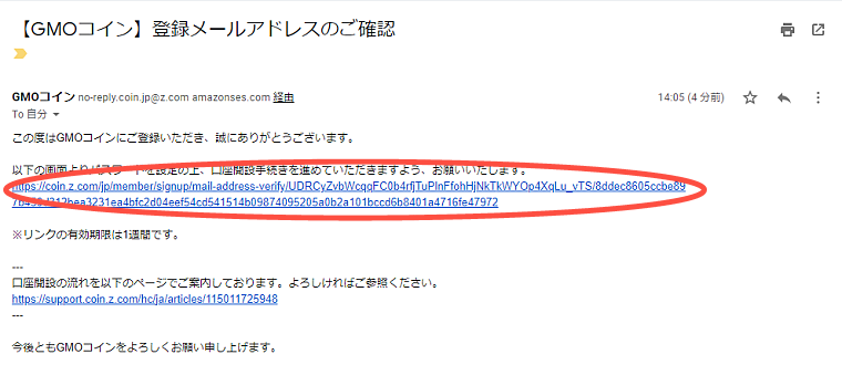 GMOコイン口座開設:登録メールアドレス確認メール画面