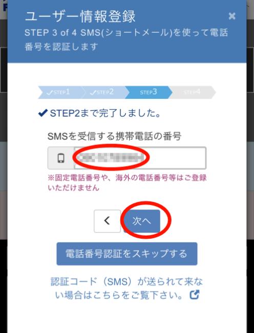 フィスコ(FISCO)ユーザー情報登録:STEP3 SMS(ショートメール)を使って電話番号認証画面
