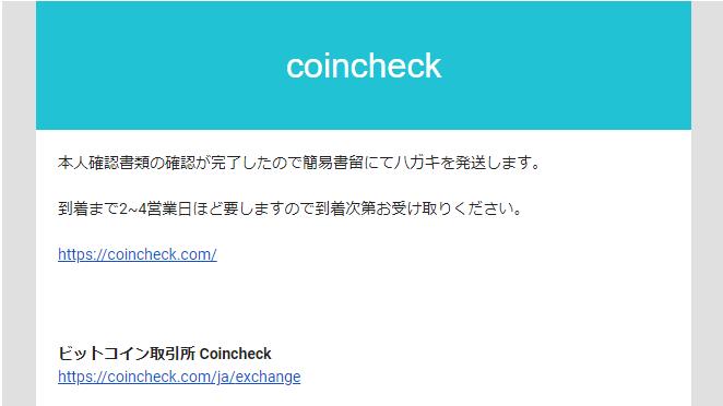コインチェック(coincheck):本人確認書類の確認完了メール画面
