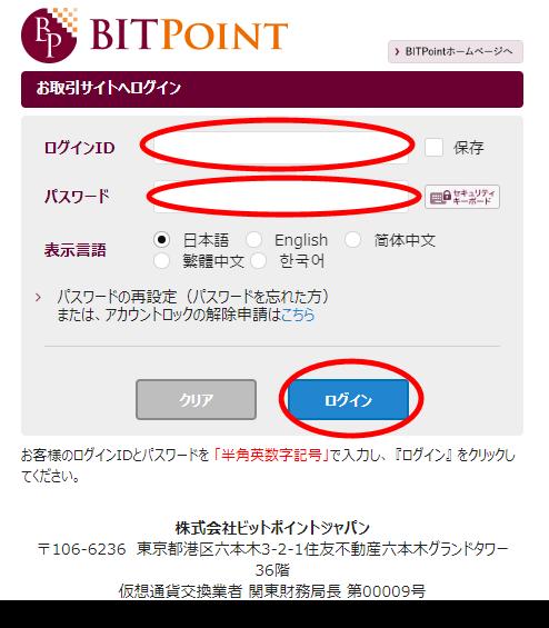 ビットポイント(BITPOINT)取引サイトログイン画面