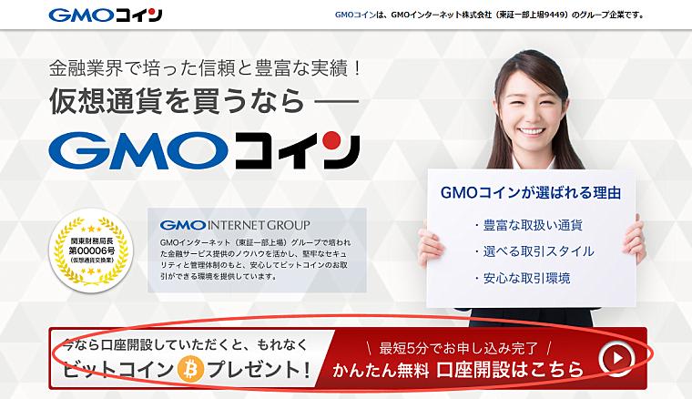 GMOコインTOP画面