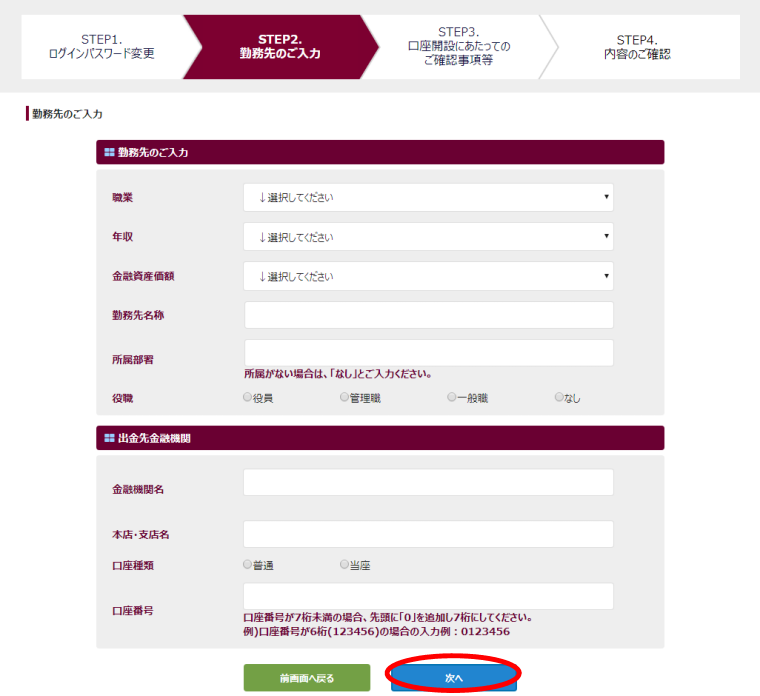 ビットポイント(BITPOINT)総合口座開設:勤務先・出金先金融機関登録画面