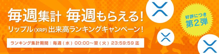 ビットバンク(bitbank):リップル(XRP)出来高ランキングキャンペーン