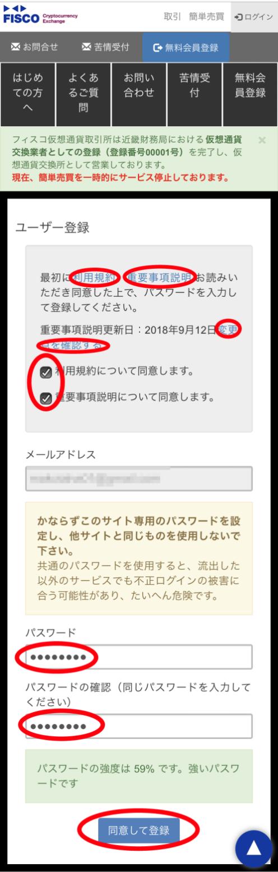 フィスコ(FISCO)ユーザ登録画面