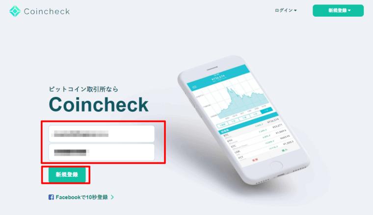 コインチェック(coincheck)TOP画面