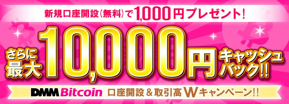 DMMビットコイン 10,000円キャッシュバックキャンペーン