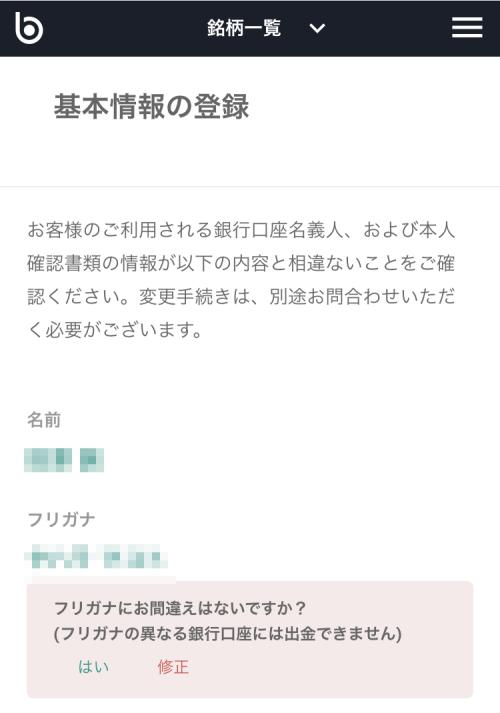 ビットバンク(bitbank):基本情報登録確認画面