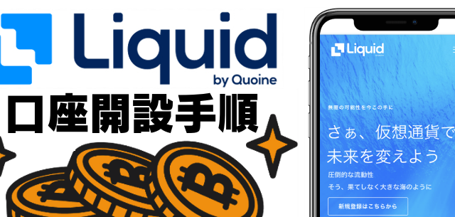 リキッドバイコイン(Liquid by Quoine)の口座開設手順・登録方法を画面付きでご紹介!