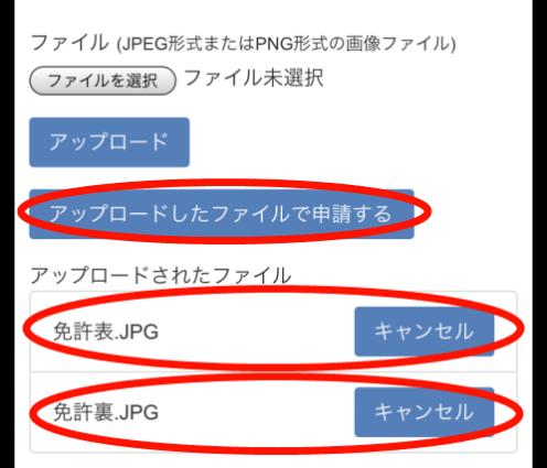 フィスコ(FISCO)ユーザー情報登録:STEP4 本人確認書類のアップロード画面