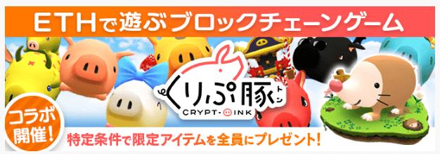 くりぷ豚 × GMOコインのビットレ君 コラボキャンペーン